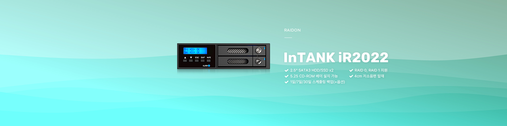 2-Bay RAID KIT, RAIDON InTANK iR2775-S3 제품보러가기