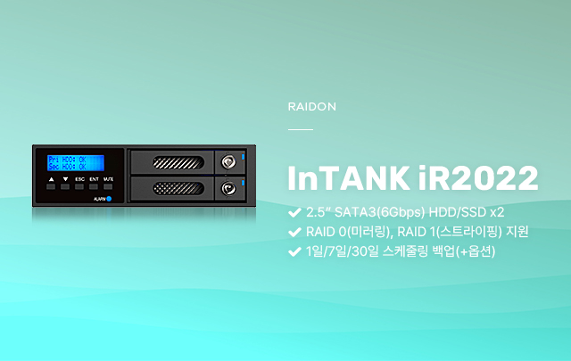 2-Bay RAID KIT, RAIDON InTANK iR2022 제품보러가기